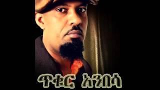 Abdu Kiar - Tikur Anbessa  | Amharic Music