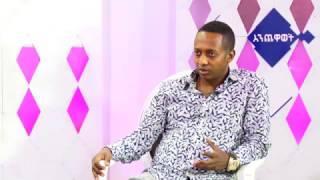 Enchewawot - Season 5  Episode 9  | Talk Show