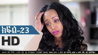 Wazema (ዋዜማ) - Episode 02 Part 23 | Ethiopian Drama