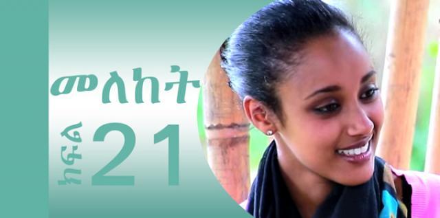 Meleket - Part 21 | Drama
