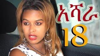 Ashara (አሻራ) -Part 18 | Amharic Drama