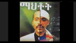 Mahtot   Amharic Movie