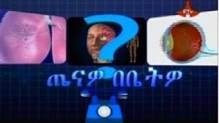 """ጤናዎ በቤትዎ """"ኦቲዝም"""" ግንቦት 23 / 2006 ዓ.ም"""