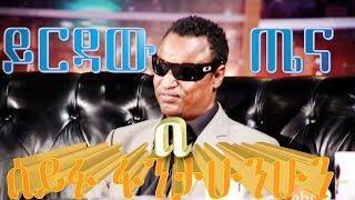 Seifu Fantahun Show Interview With Yirdaw Tenaw 2014