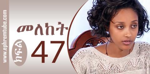 Meleket (መለከት) - Part 47 | Amharic Drama
