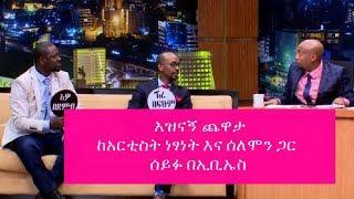 Seifu on EBS : አዝናኝ ጨዋታ ከአርቲስት ነፃነት እና ሰለሞን ጋር |Talk Show