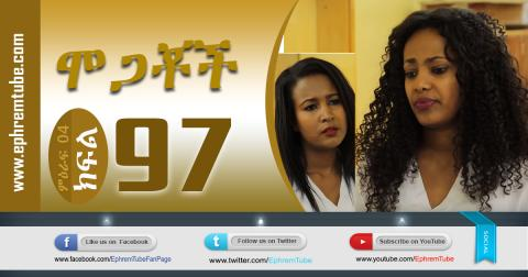 Mogachoch - Season 04 Episode 97 | Amharic Drama
