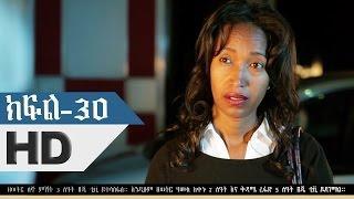 Wazema (ዋዜማ) - Episode 02 Part 30 | Amharic Drama