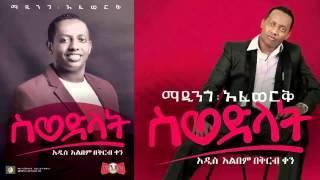 Madingo Afework - Swedlat | Amharic Music