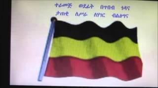 National Anthem of Ethiopia - ብሔራዊ የኢት መዝሙር በዝማሬ