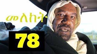 Meleket /መለከት/ - Season 02 Episode 78  | Ethiopian Drama