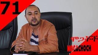 Mogachoch Seson 03 Episode 71| Amharic Drama