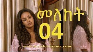 Meleket - Part 4 | Drama