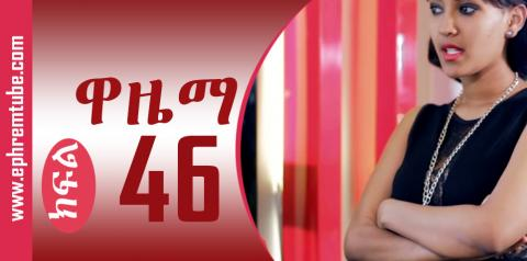 Wazema ( ዋዜማ ) - Part 46 | Amharic Drama