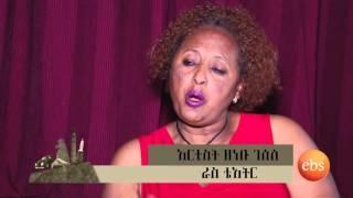 Tezetachen on Ebs Season 02 - Episode 08 | TV Show