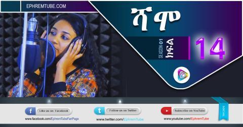 Shamo - ሻሞ - Part 14 | Amharic Drama