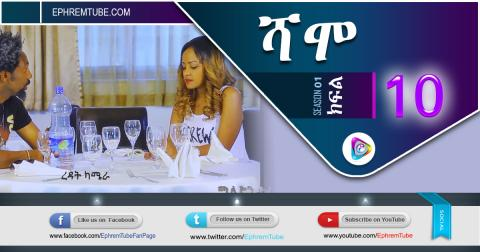 Shamo - ሻሞ - Part 10 | Amharic Drama