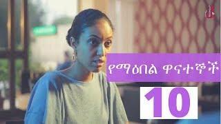Yemeabel Wanategnoch ( የማዕበል ዋናተኞች ) - Season 01Episode 10 | Ethiopian Drama