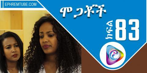 Mogachoch -- Part 83 / Amharic Drama