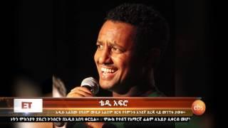 Tedy Afro New Album / መዝናኛ - What's New | TV Show