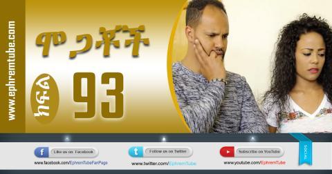Mogachoch - Seoson 04 - Part 93 / Amharic Drama