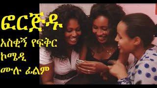 Forjidu | Amharic Movie