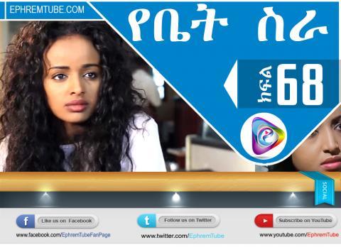 Bekenat Mekakel - Part 68 | Ethiopian Drama