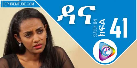 DANA Seasen 04 part 41 | Ethiopian Drama