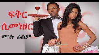 Fiker Simenezer (ፍቅር ሲመነዘር)   | Amharic Movie