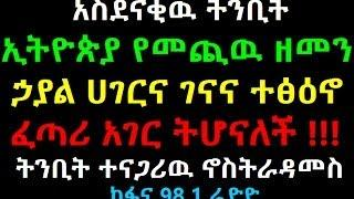 Ethiopia Will Be Great Country The PROPHECIES of Micheal Nostradamus