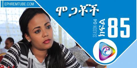 Mogachoch -- Part 85 / Amharic Drama