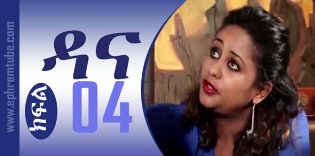 Dana - Season 04 Part  4 | Amharic Drama