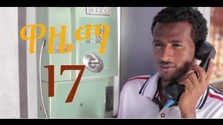 Wazema--  Part 17 | Drama