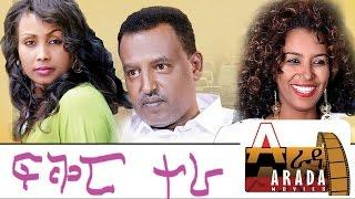 Fikir Tera l  (ፍቅር ተራ )  | Amharic Movie