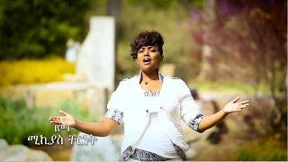 Dina Anteneh - Bede - (Official Music Video) - New Ethiopian Music 2016