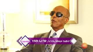 Enchewawot Season 6 EP 9: Atlanta/  Interview with Teshome Aseged