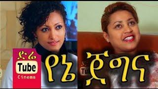 Yene Jegna   | Amharic Movie