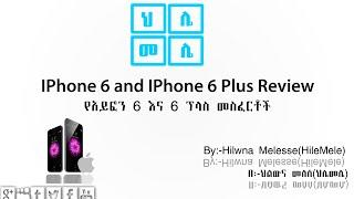 IPhone 6 And IPhone 6 Plus Review In Amharic By Hilwna Melesse For Ethiopians This Week