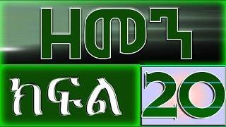 (ዘመን )ZEMEN Part 20 / Amharic Drama