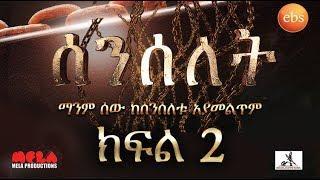 Senselet /ሰንሰለት Episode 1 - Episode 2 | Ethiopian Drama