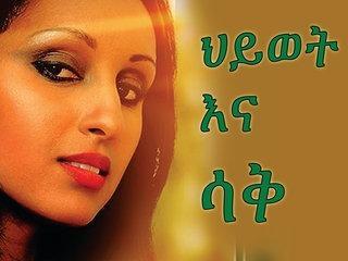 ህይወት እና ሳቅ  Hiwot ena Sak    | Amharic Movie