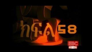 Dana -- Part 58 Ethiopian Drama