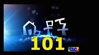 Betoch Part 101 | Comedy Drama