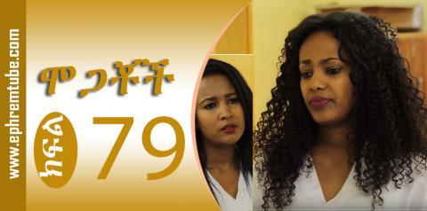 Mogachoch -- Part 79 / Amharic Drama
