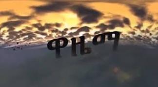 wazema -- Part 9 | Drama