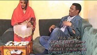 Selemon Demeke - Yedire Lejnat | Amharic Music