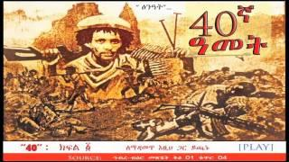 TPLF Story. 40 Part 1 - Ethiopia | History