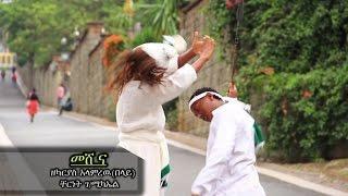Zekarias Asamrew and Chernet - Meshena - (Amharic  Music