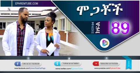 Mogachoch - Seoson 04 - Part 89 / Amharic Drama