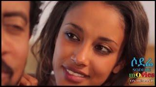 Minshe | Ethiopian Movie